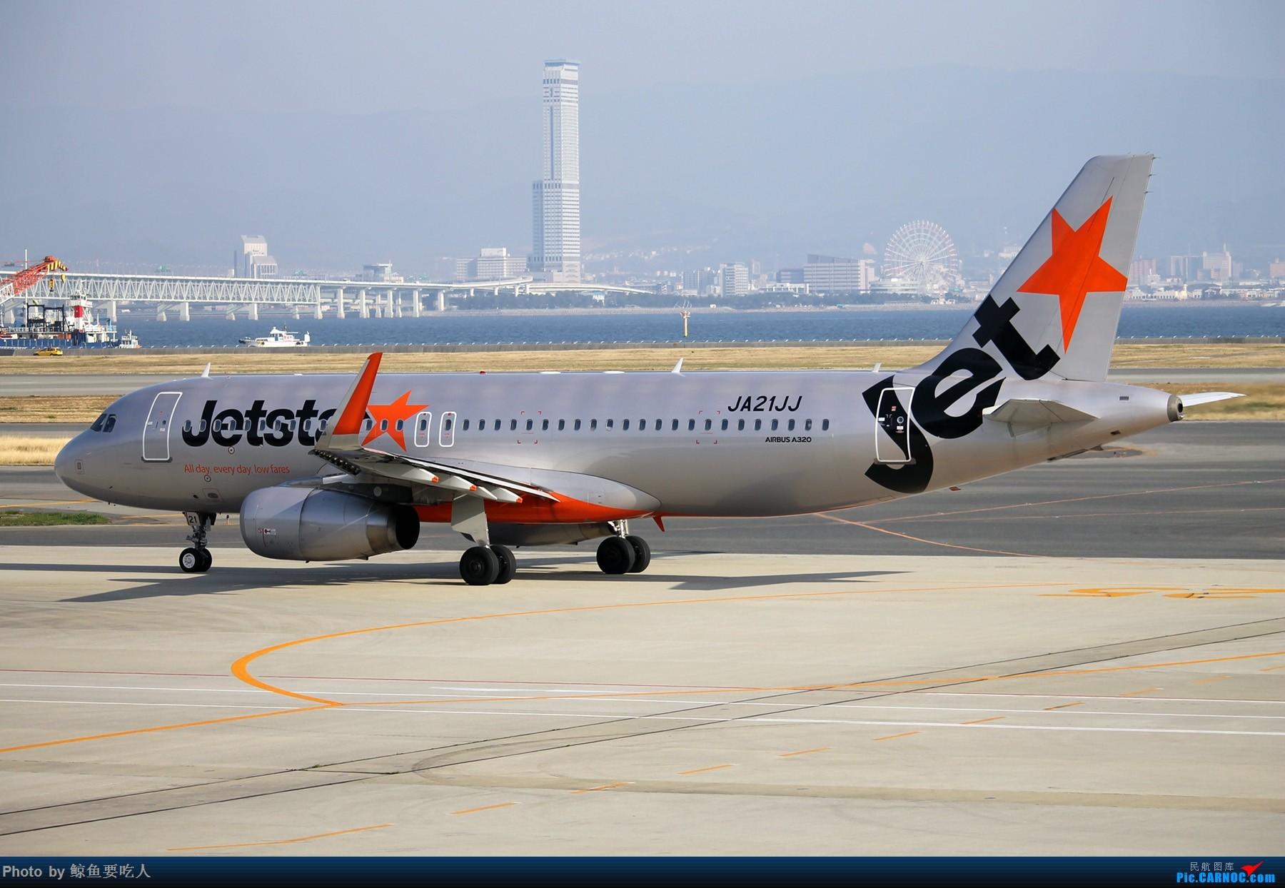 Re:[原创]1800*1200 ITM KIX 日本关西 拍机+观景 五日自由行,大阪+京都+奈良 AIRBUS A320 JA21JJ 日本关西机场