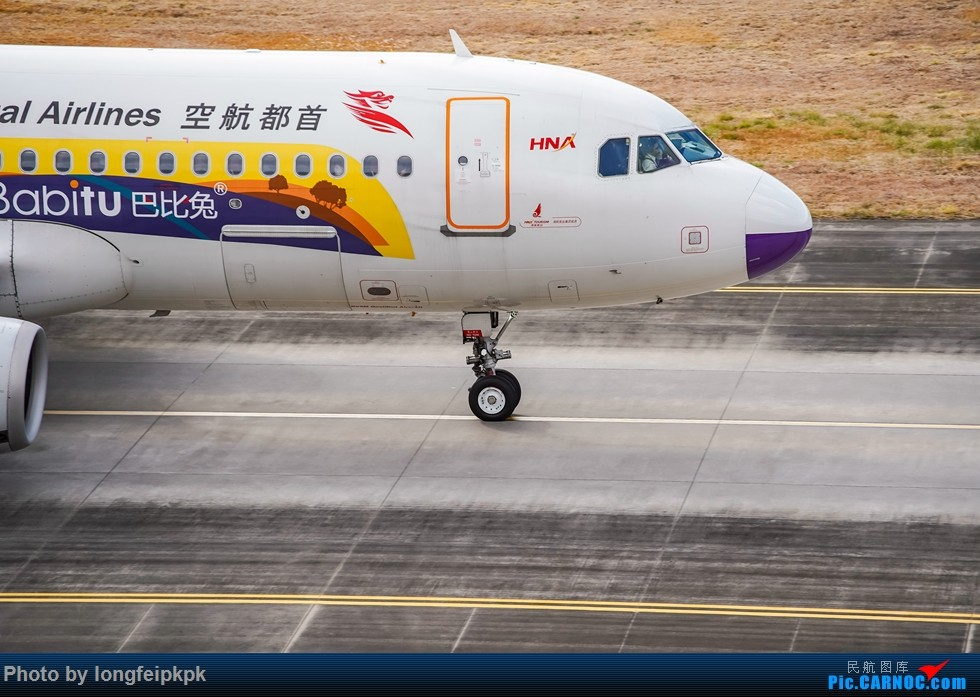 Re:[原创]【郑州飞友会原创】丽江三义机场拍机 AIRBUS A320-200 B-1642 中国丽江三义机场