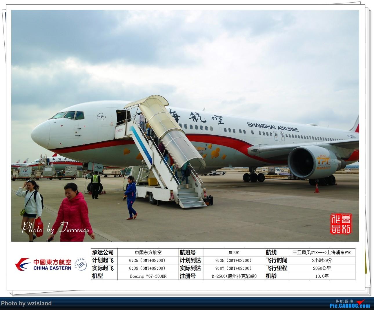 [原创]【泰利飛行記45】MU主力机型运转记:温州-三亚-浦东-福州-浦东-温州,738/763ER/321/77W/332,4天3夜折腾之旅
