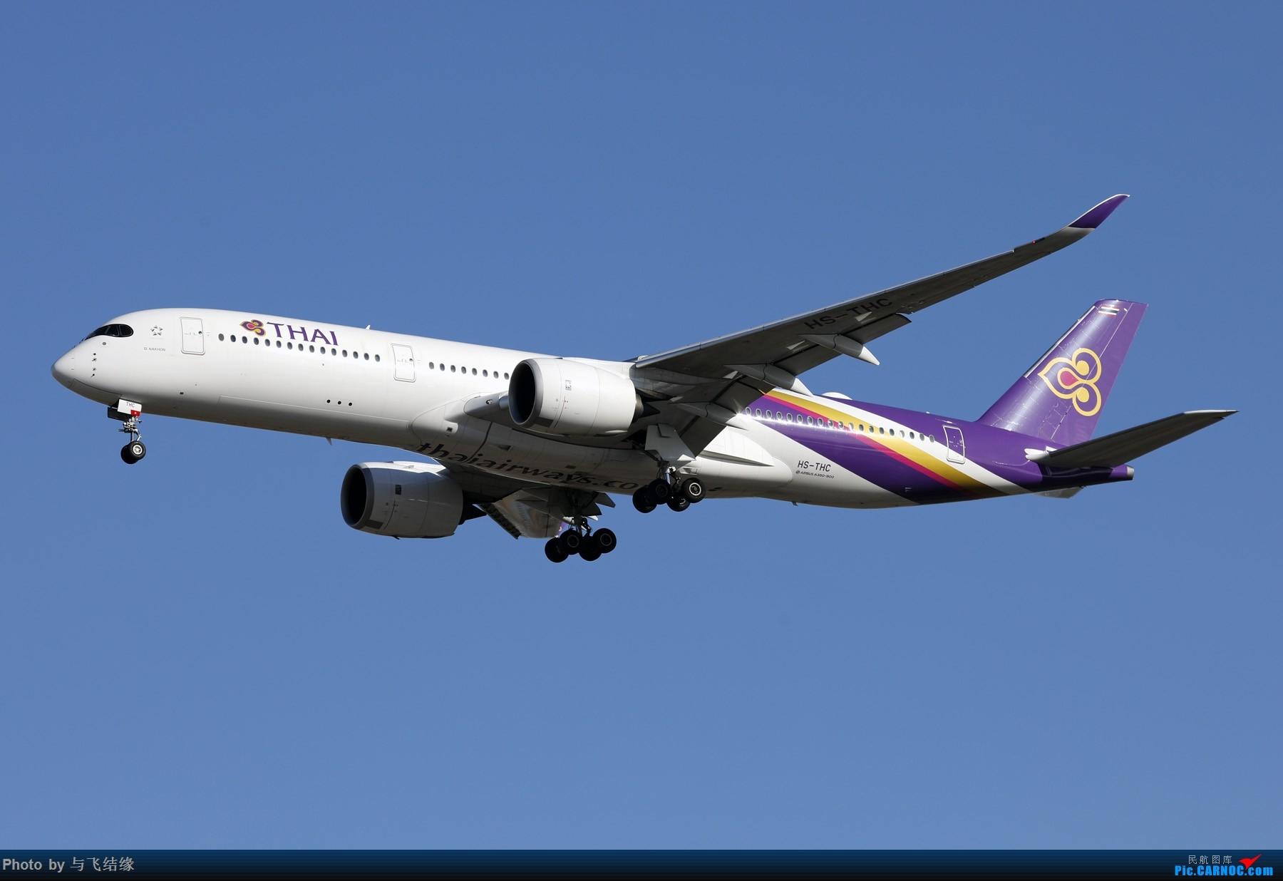 Re:[原创]以色列航空波音777-200、加拿大航空波音77W新装、国航最新空客350-900. AIRBUS A350-900 HS-THC 中国北京首都国际机场