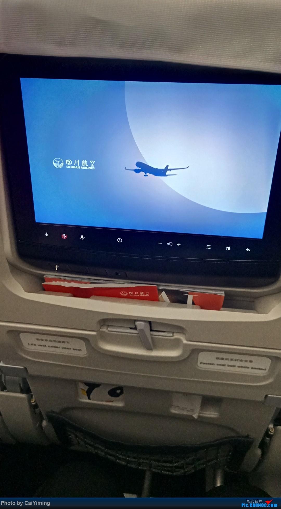 Re:[原创]【人在旅途】成都-浦东-虹桥-西安-南通-成都(3U+MU空客A359体验) AIRBUS A350-900 B-304U 中国成都双流国际机场