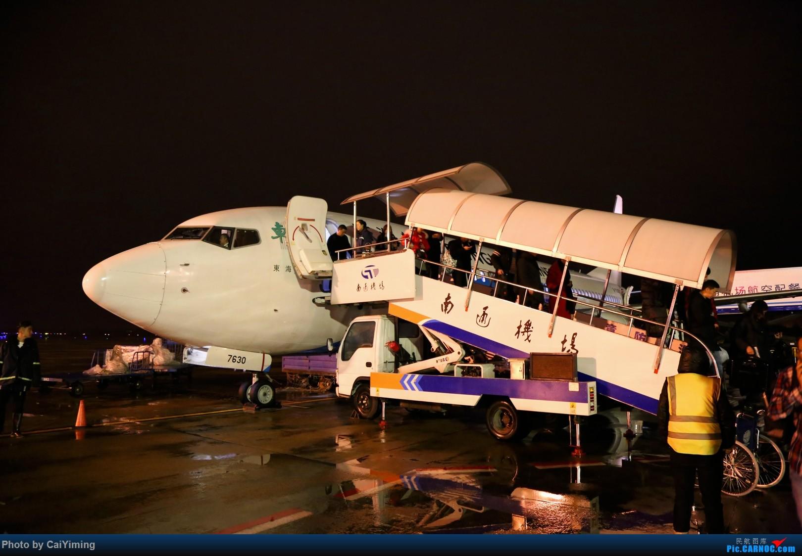 Re:[原创]【人在旅途】成都-浦东-虹桥-西安-南通-成都(3U+MU空客A359体验) BOEING 737-800 B-7630 中国南通兴东机场