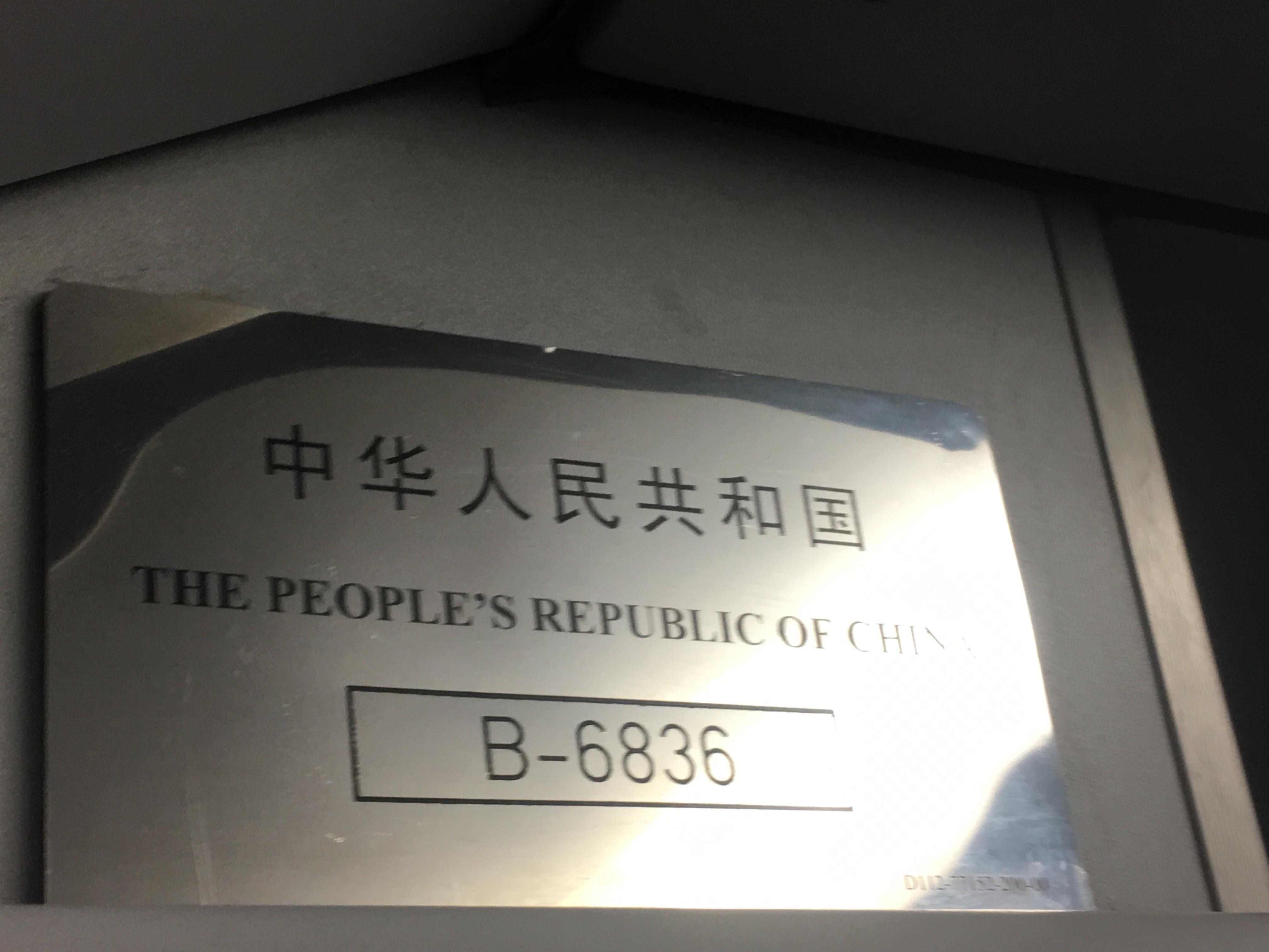 Re:[原创]PEK-CKG-PEK游记