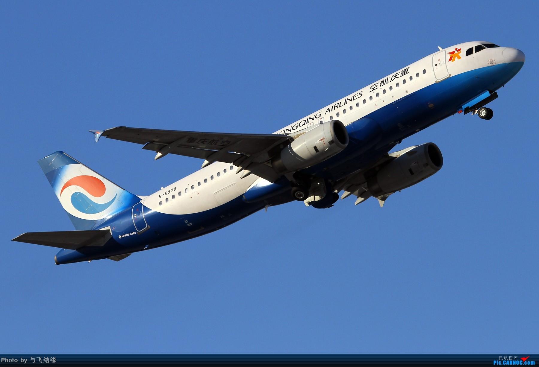 昂首起飞的重庆航空Airbus A320-200,B-9976. AIRBUS A320-200 B-9976 中国北京首都国际机场