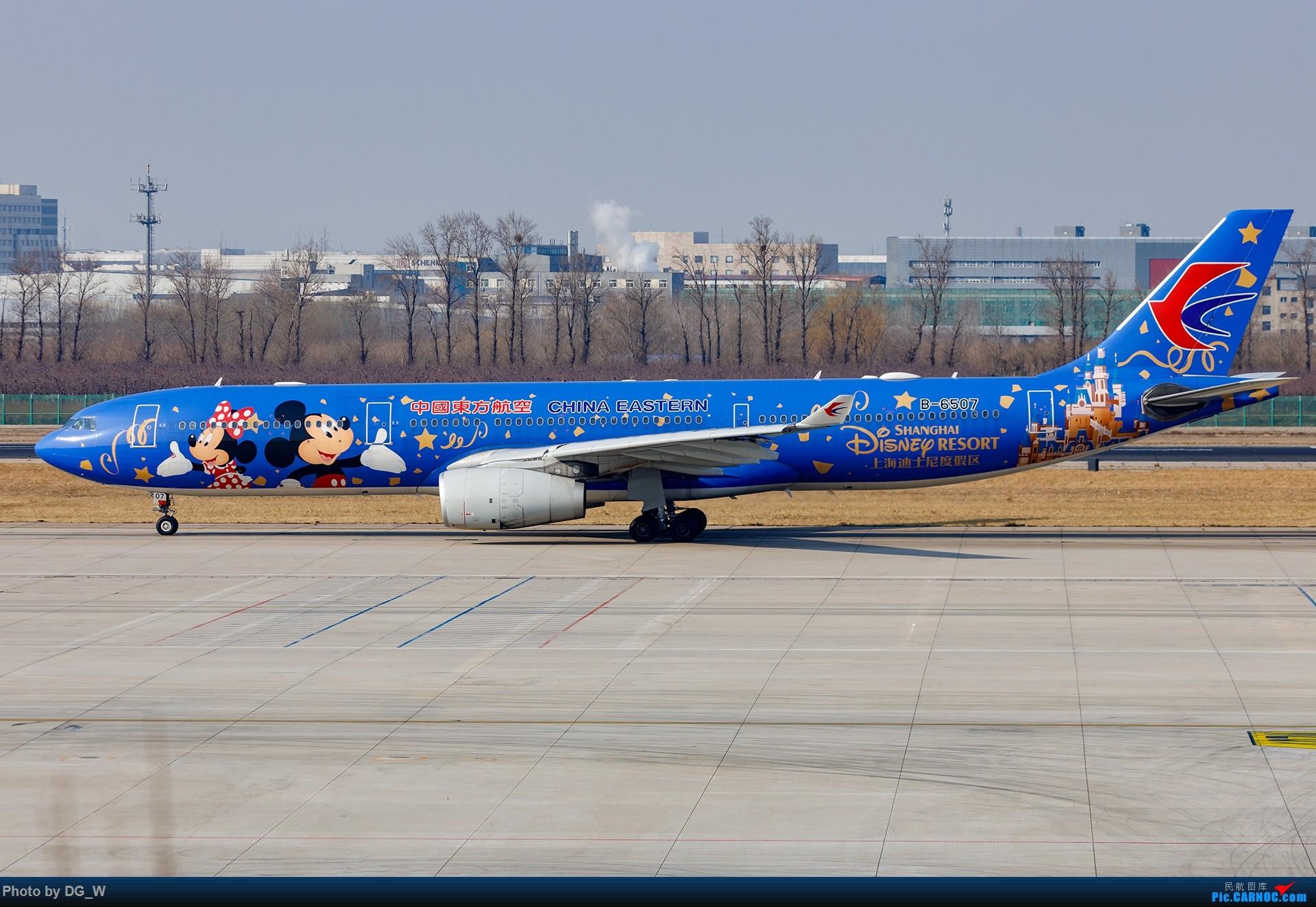 Re:[原创]【南宁飞友】一张8元机票带来的帝都之旅 AIRBUS A330-300 B-6507 中国北京首都国际机场