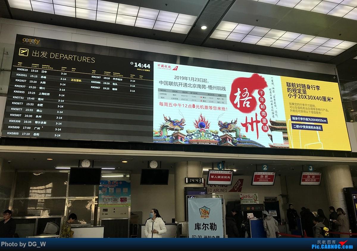 Re:[原创]【南宁飞友】一张8元机票带来的帝都之旅    中国北京南苑机场