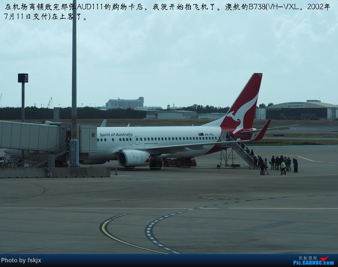【fskjx的飞行游记☆68】在土澳的9天——黄金海岸·布里斯班·悉尼 BOEING 737-800 VH-VXL 澳大利亚布里斯班机场