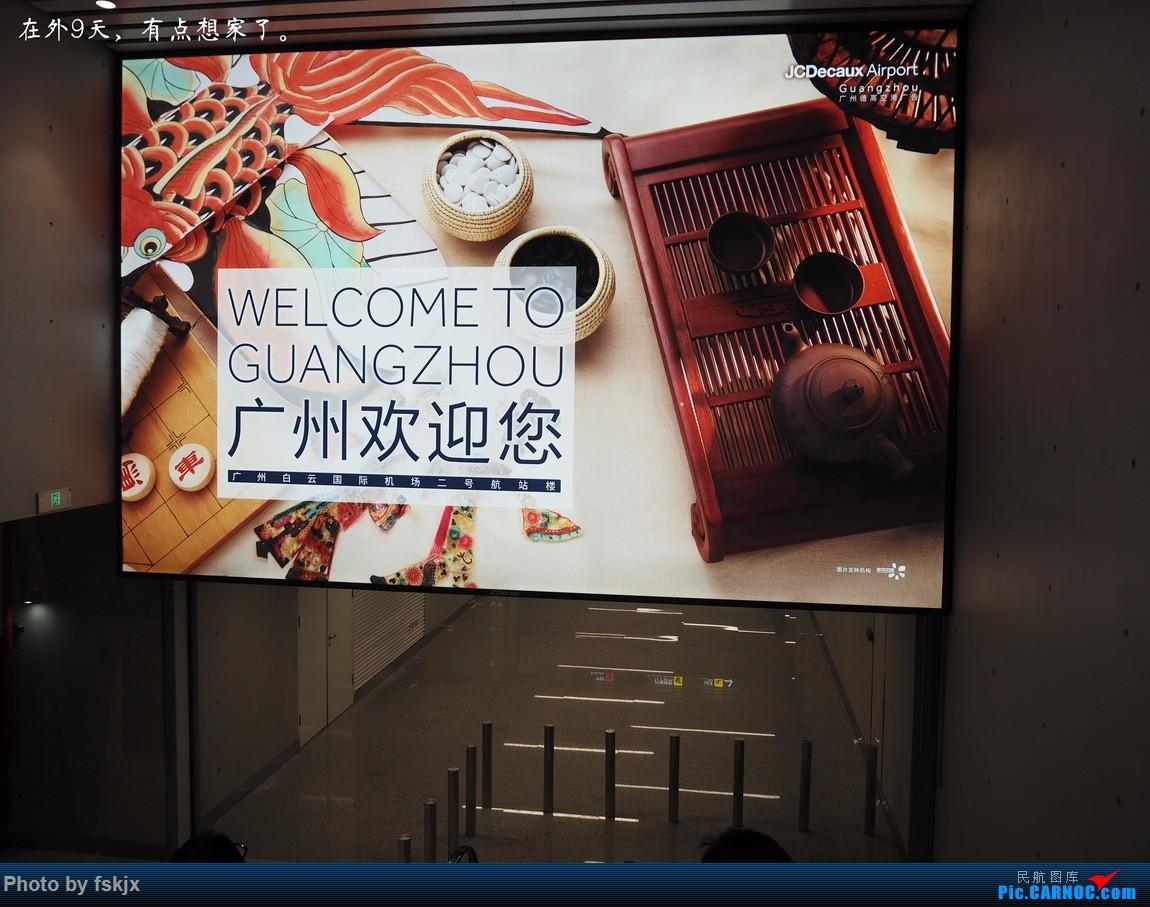 【fskjx的飞行游记☆68】在土澳的9天——黄金海岸·布里斯班·悉尼 AIRBUS A330-300 B-300V 中国广州白云国际机场 中国广州白云国际机场