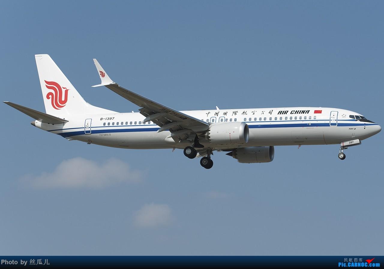 [原创]【丧心病狂的丝瓜】春暖花开,瓜哥又回来了..............走一波 BOEING 737MAX-8 B-1397 中国杭州萧山国际机场