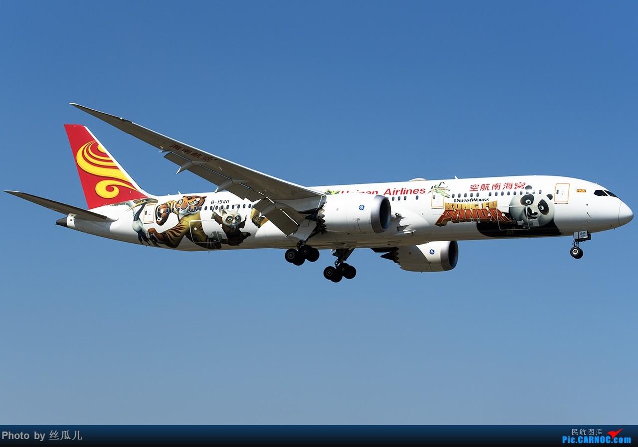 Re:[原创]【丧心病狂的丝瓜】春暖花开,瓜哥又回来了..............走一波 BOEING 787-9 B-1540 中国杭州萧山国际机场
