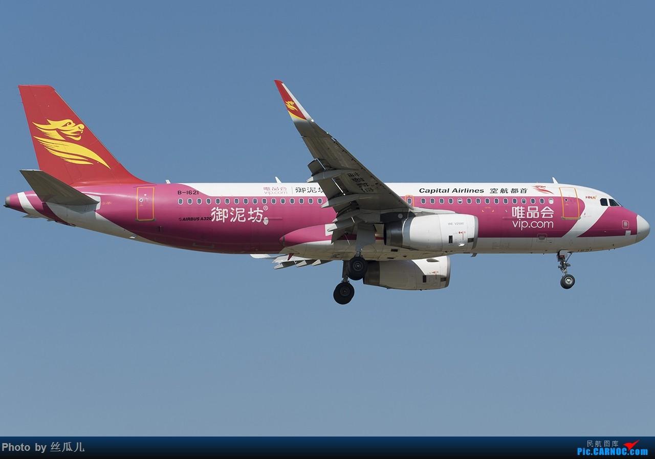 Re:[原创]【丧心病狂的丝瓜】春暖花开,瓜哥又回来了..............走一波 AIRBUS A320-200 B-1621 中国杭州萧山国际机场