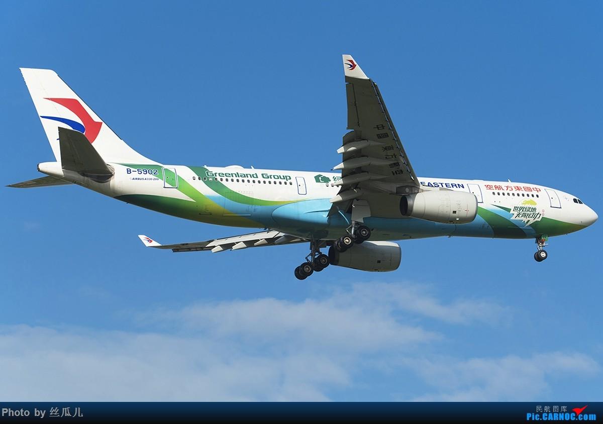 Re:[原创]【丧心病狂的丝瓜】春暖花开,瓜哥又回来了..............走一波 AIRBUS A330-200 B-5902 中国上海浦东国际机场