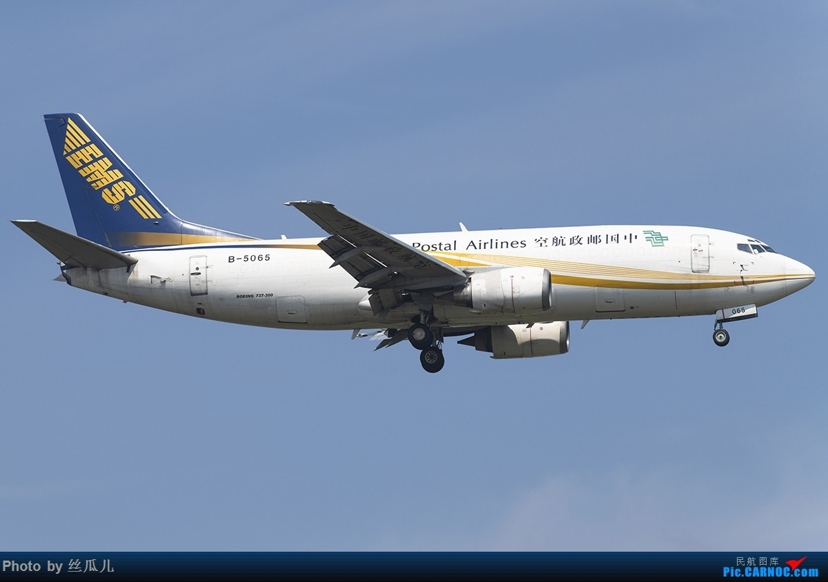 Re:[原创]【丧心病狂的丝瓜】春暖花开,瓜哥又回来了..............走一波 BOEING 737-300 B-5065 中国杭州萧山国际机场