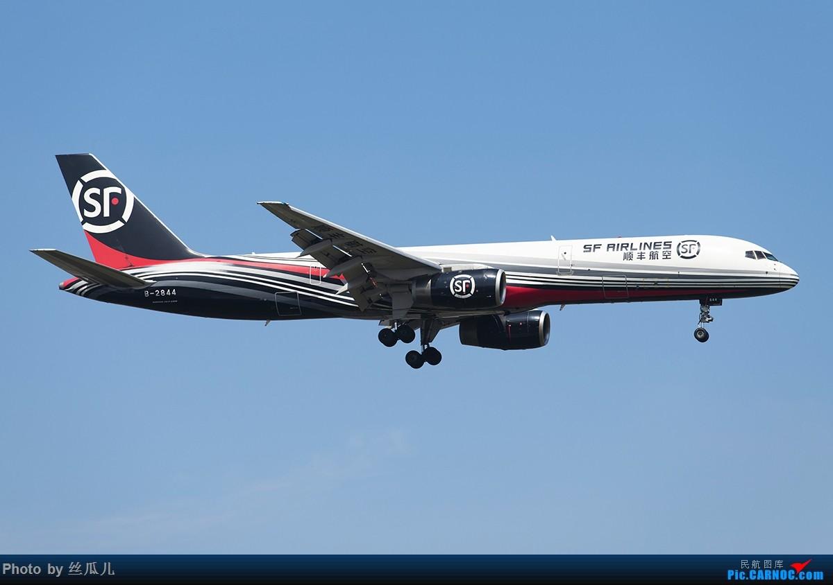 Re:[原创]【丧心病狂的丝瓜】春暖花开,瓜哥又回来了..............走一波 BOEING 757-200 B-2844 中国杭州萧山国际机场