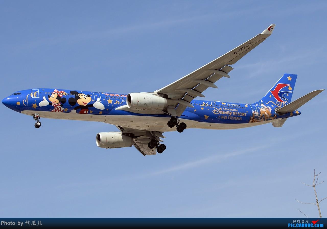 Re:[原创]【丧心病狂的丝瓜】春暖花开,瓜哥又回来了..............走一波 AIRBUS A330-300 B-6507 中国上海虹桥国际机场