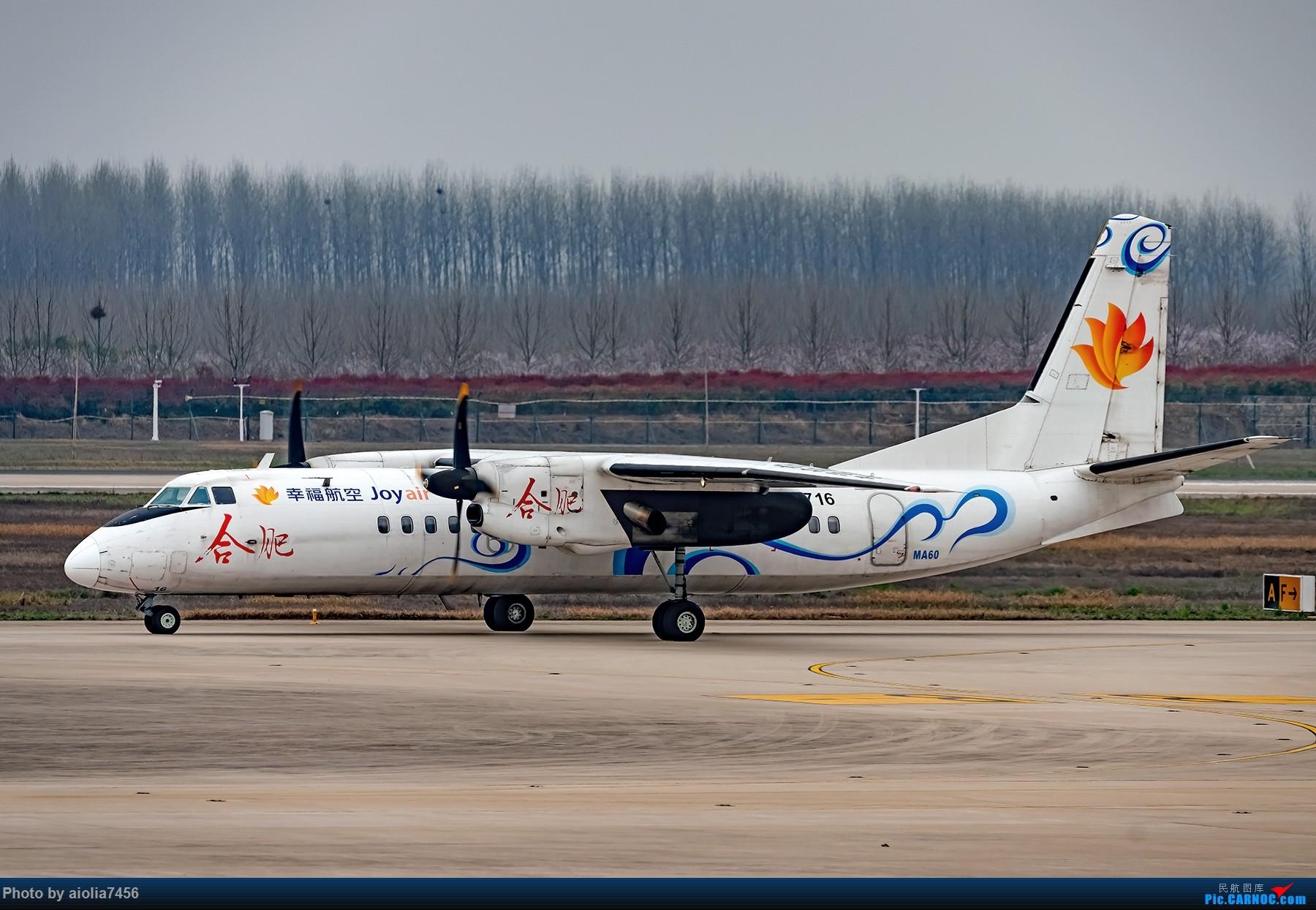 Re:[原创]{霸都打机队}儿子说,合肥为什么没有大飞机?(手动尴尬) XIAN AIRCRAFT MA 60 B-3716 中国合肥新桥国际机场
