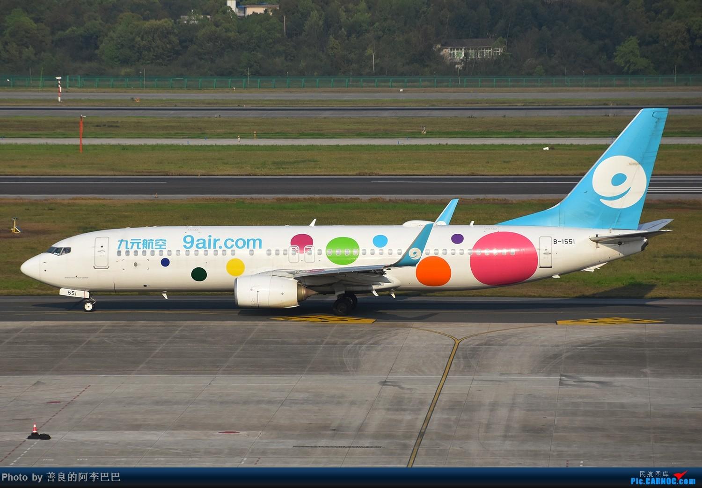 [原创]长沙黄花机场 BOEING 737-800 B-1551 中国长沙黄花国际机场