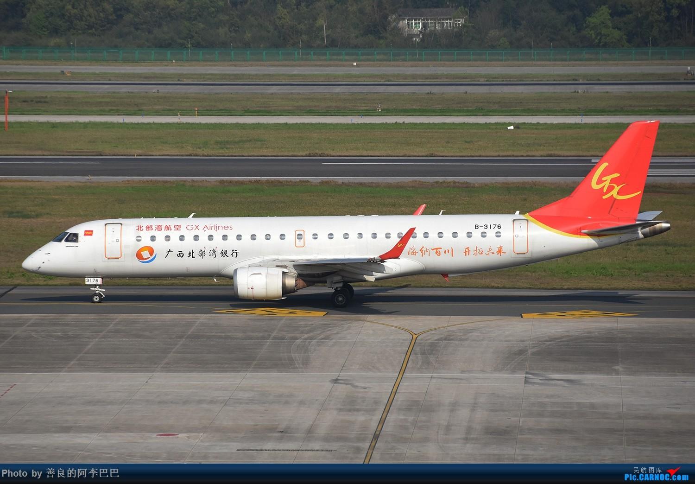 Re:[原创]长沙黄花机场 EMBRAER E-190 B-3176 中国长沙黄花国际机场