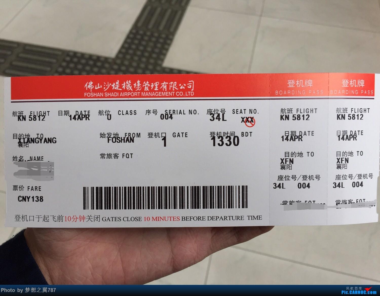 Re:[原创]中国联合航空 佛山-襄阳 往返