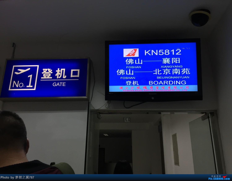 Re:[原创]中国联合航空 佛山-襄阳 往返    中国佛山沙堤机场