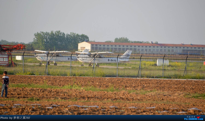 Re:[原创]中国联合航空 佛山-襄阳 往返 CESSNA 172R B-9415 中国襄阳刘集机场