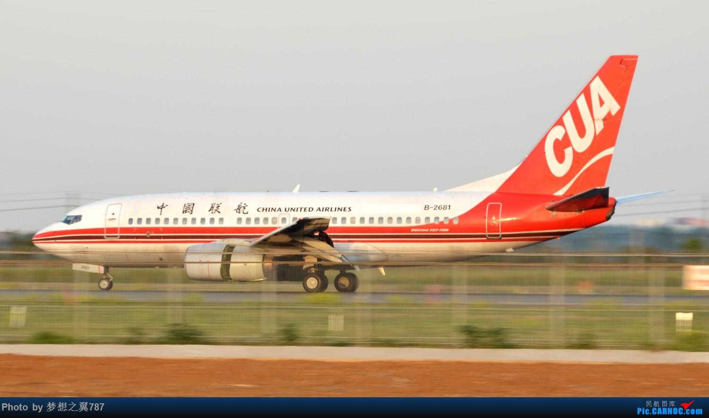 Re:[原创]中国联合航空 佛山-襄阳 往返 BOEING 737-700 B-2681 中国襄阳刘集机场
