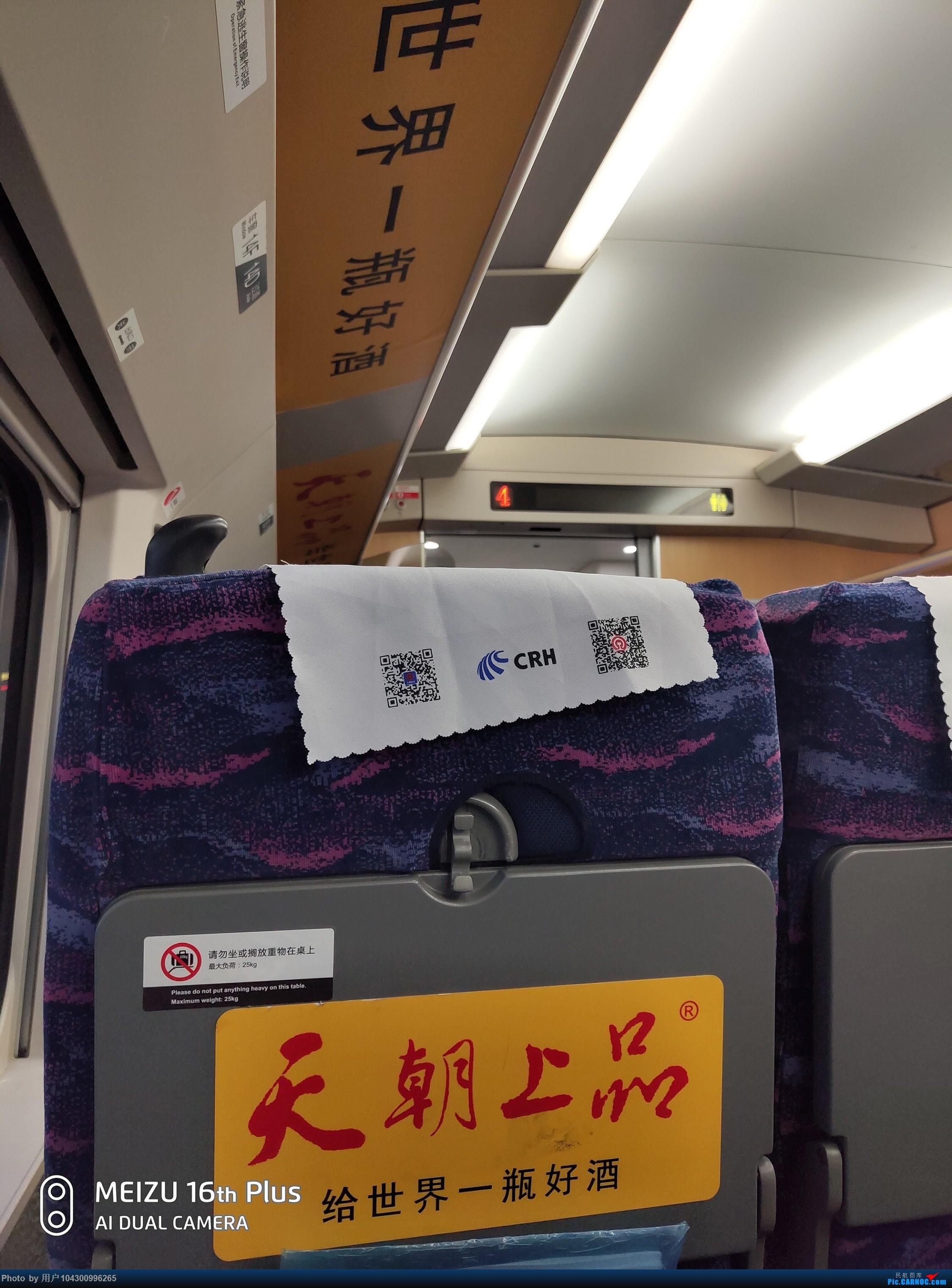 Re:[原创]机票9元钱,KWE--LLB--KWE工作需要,第一次体验华夏航空CRJ