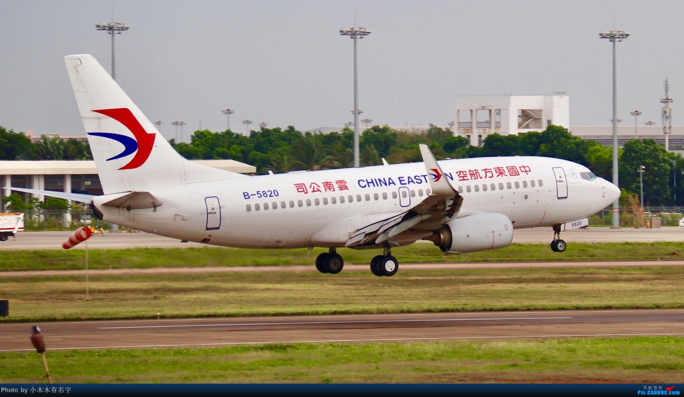 Re:[原创]4月的HAK BOEING 737-700 B-5820 中国海口美兰国际机场