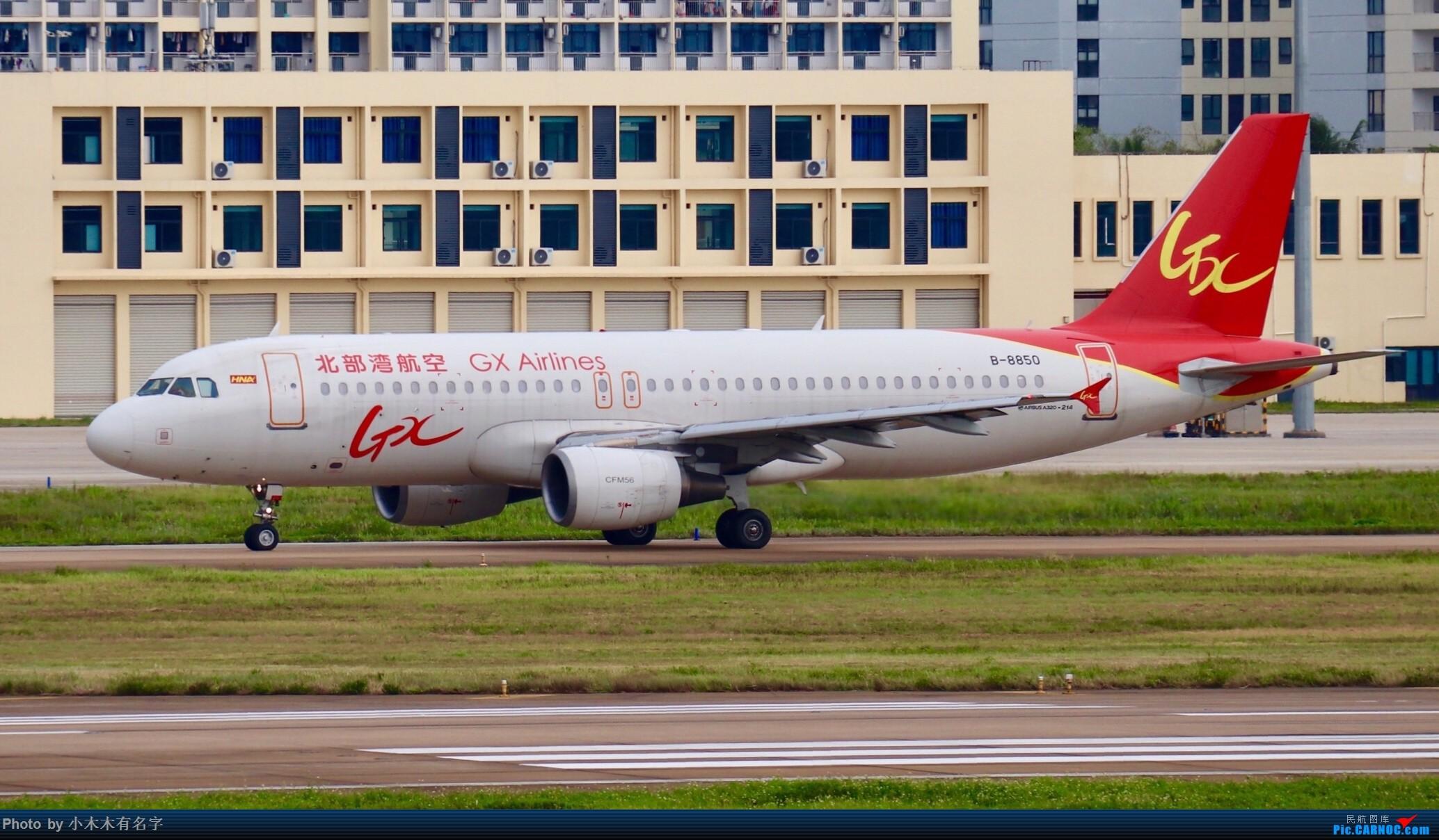 Re:[原创]4月的HAK AIRBUS A320-200 B-8850 中国海口美兰国际机场