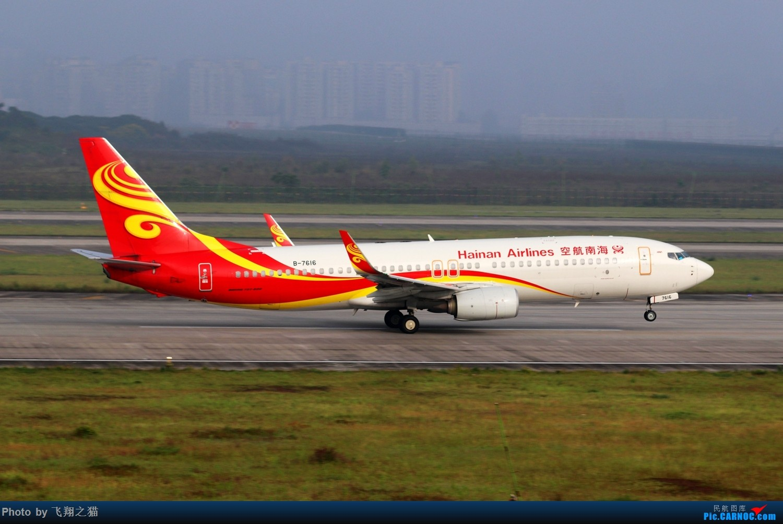 Re:[原创]CKG拍机(2019五一劳动汇报展) BOEING 737-800 B-7616 重庆江北国际机场