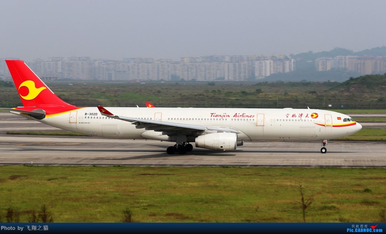 Re:[原创]CKG拍机(2019五一劳动汇报展) AIRBUS A330-300 B-302D 重庆江北国际机场