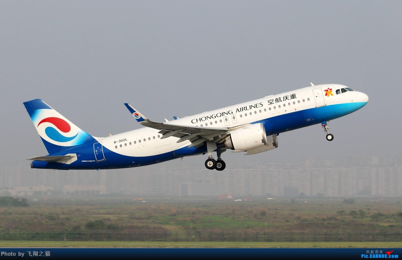 Re:[原创]CKG拍机(2019五一劳动汇报展) AIRBUS A320NEO B-302L 重庆江北国际机场