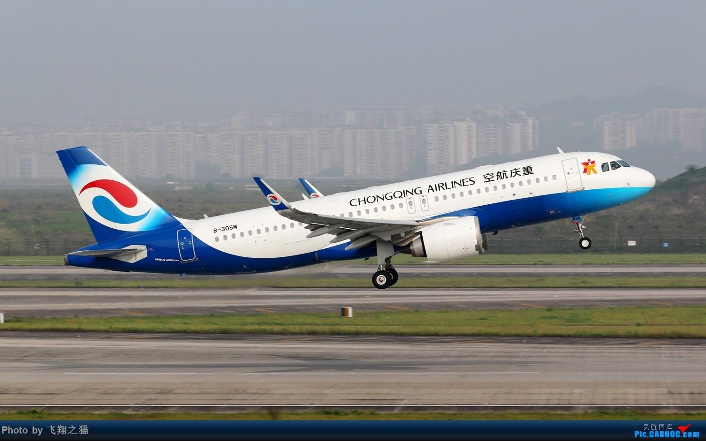Re:[原创]CKG拍机(2019五一劳动汇报展) AIRBUS A320NEO B-305M 重庆江北国际机场