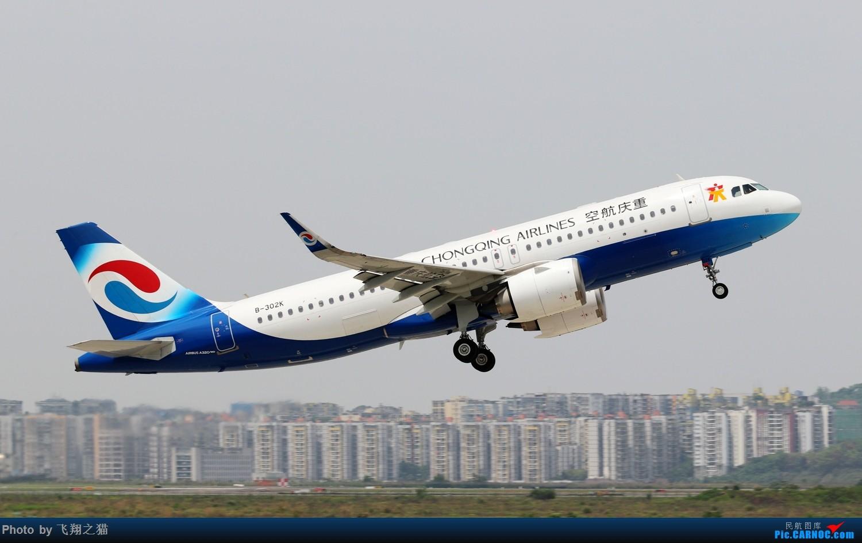 Re:[原创]CKG拍机(2019五一劳动汇报展) AIRBUS A320NEO B-302K 重庆江北国际机场