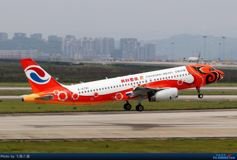 Re:[原创]CKG拍机(2019五一劳动汇报展) AIRBUS A320-200 B-6761 重庆江北国际机场