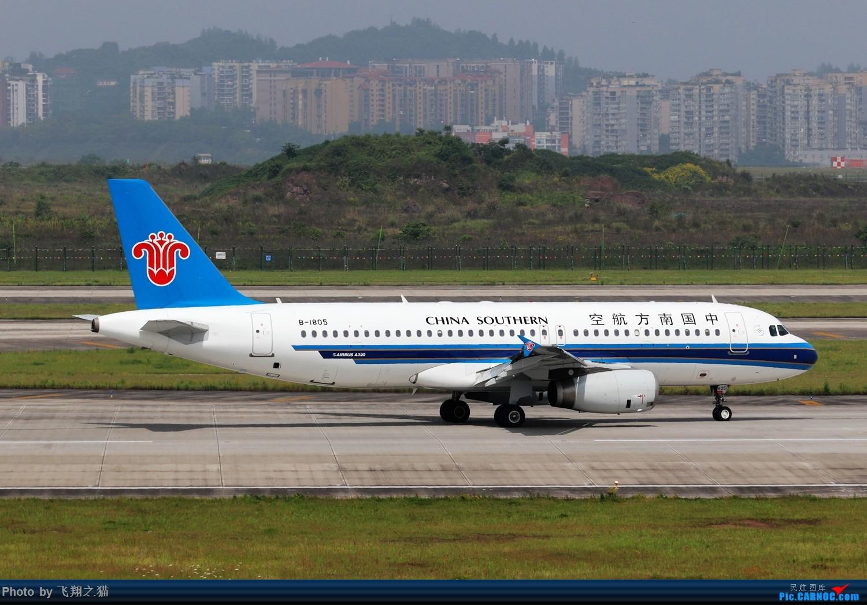 Re:[原创]CKG拍机(2019五一劳动汇报展) AIRBUS A320-200 B-1805 重庆江北国际机场