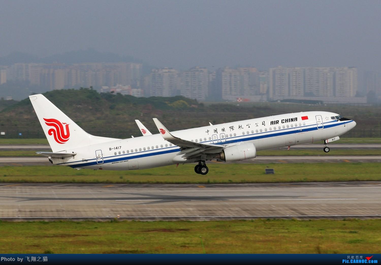 Re:[原创]CKG拍机(2019五一劳动汇报展) BOEING 737-800 B-1417 重庆江北国际机场