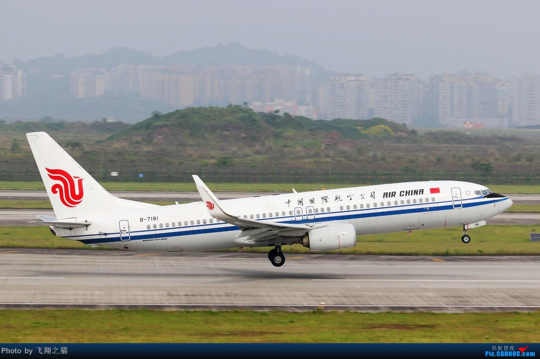 Re:[原创]CKG拍机(2019五一劳动汇报展) BOEING 737-800 B-7181 重庆江北国际机场