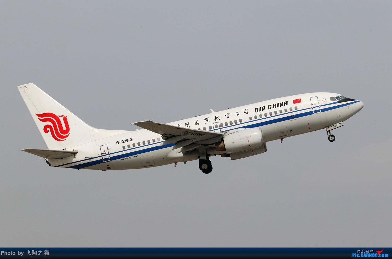Re:[原创]CKG拍机(2019五一劳动汇报展) BOEING 737-700 B-2613 重庆江北国际机场