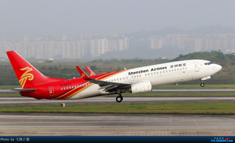 Re:[原创]CKG拍机(2019五一劳动汇报展) BOEING 737-800 B-5672 重庆江北国际机场