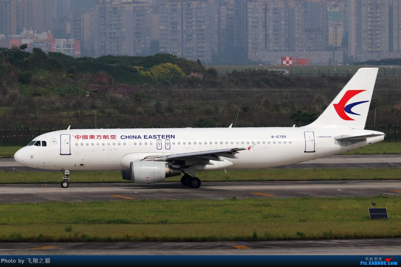Re:[原创]CKG拍机(2019五一劳动汇报展) AIRBUS A320-200 B-6799 重庆江北国际机场