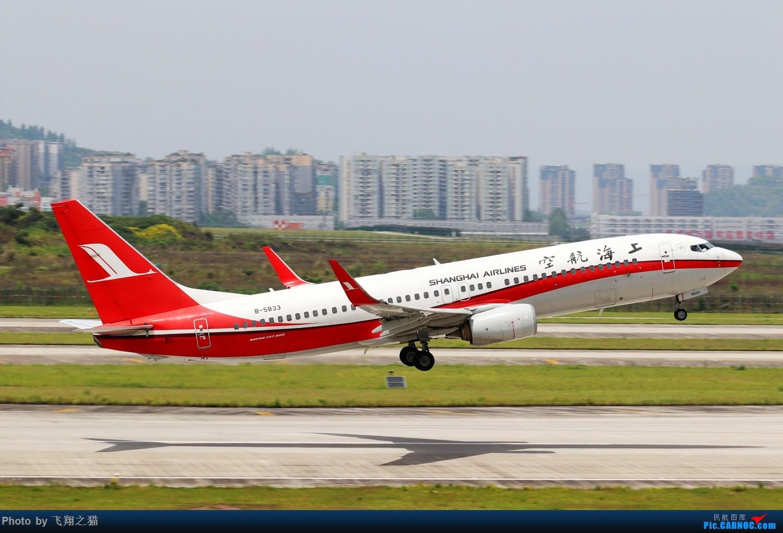 Re:[原创]CKG拍机(2019五一劳动汇报展) BOEING 737-800 B-5833 重庆江北国际机场
