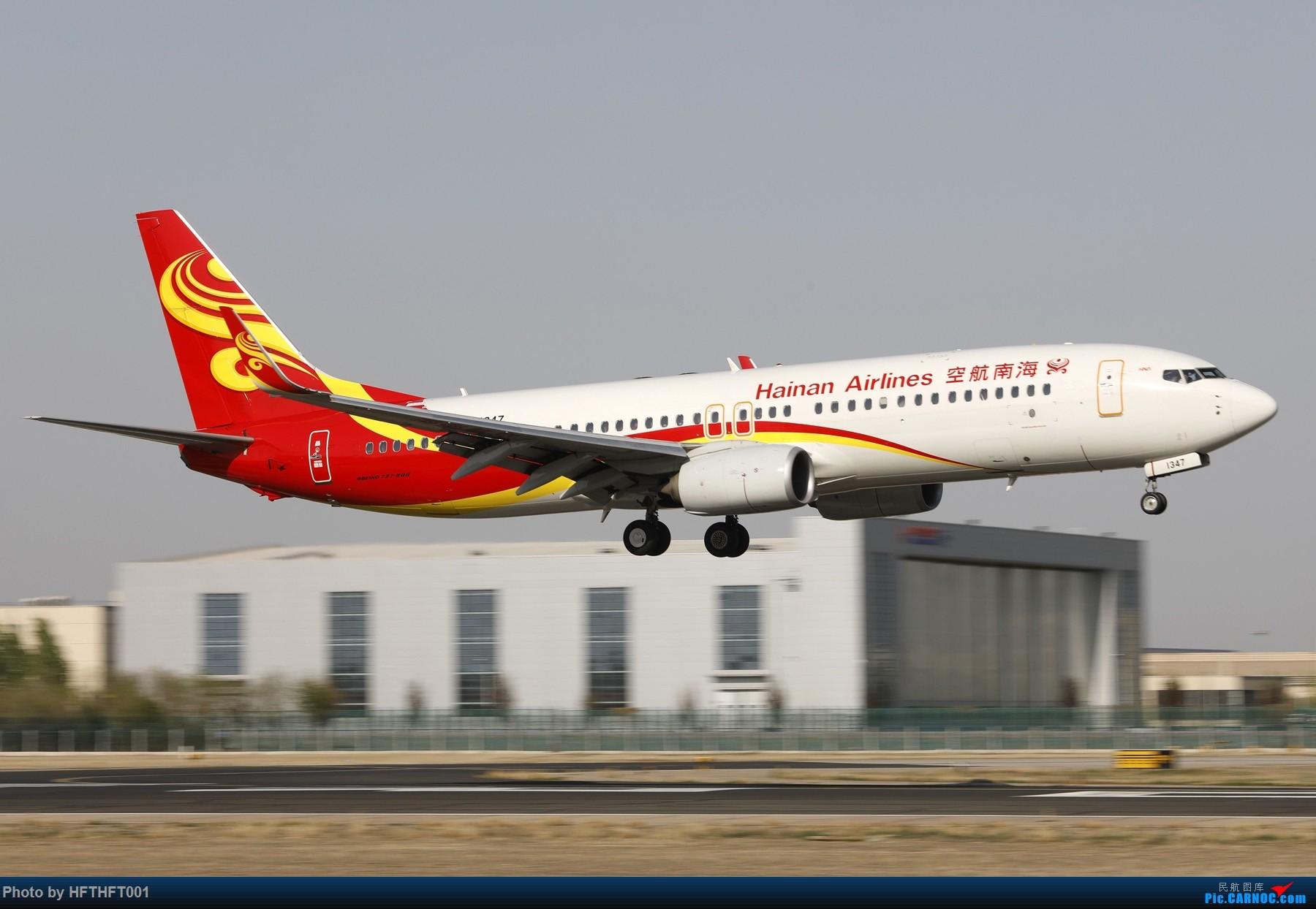 Re:[原创]海航二十六岁生日快乐! BOEING 737-800 B-1347 中国北京首都国际机场