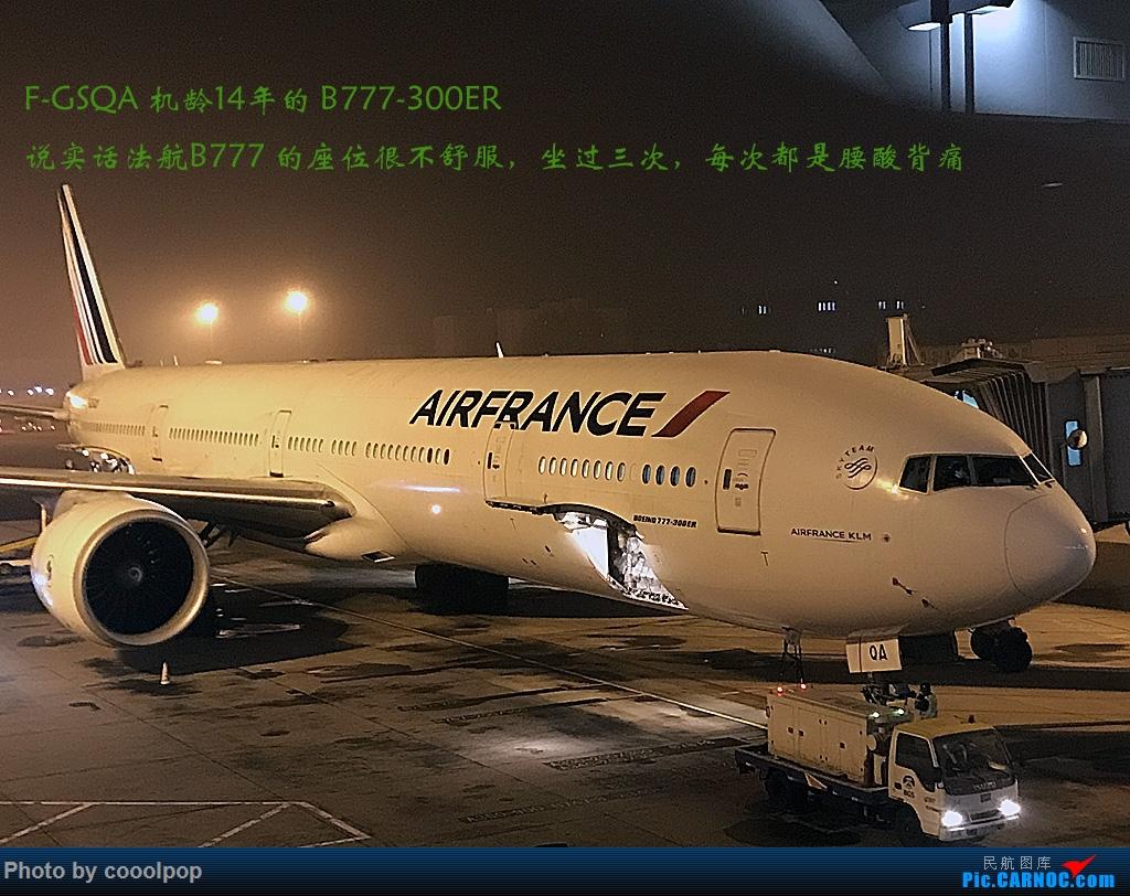 [原创]好些年没来了!发了去年的游记帖子吧 PEK-CDG-VCE-DXB-PEK。法航 阿联酋航空混飞 A380驾驶舱 商务舱 头等舱 外场
