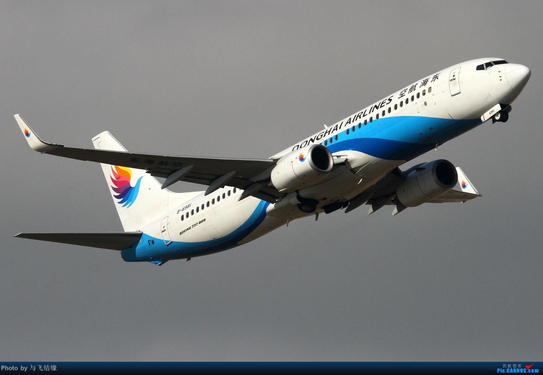 [原创]阴天中起飞的东海航空波音737-800! BOEING 737-800 B-6981 中国珠海金湾机场