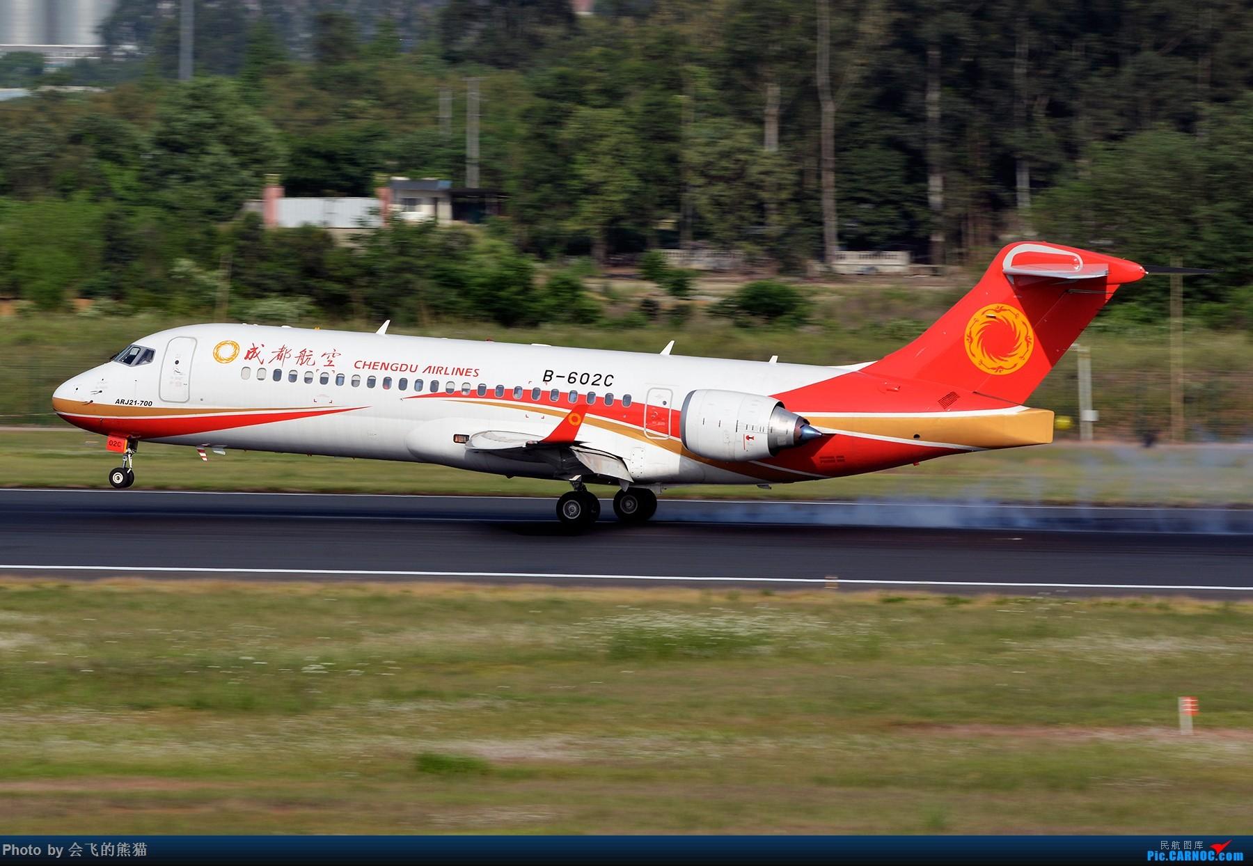 Re:[原创]偷得浮生半日闲 COMAC ARJ21-700 B-602C 中国成都双流国际机场