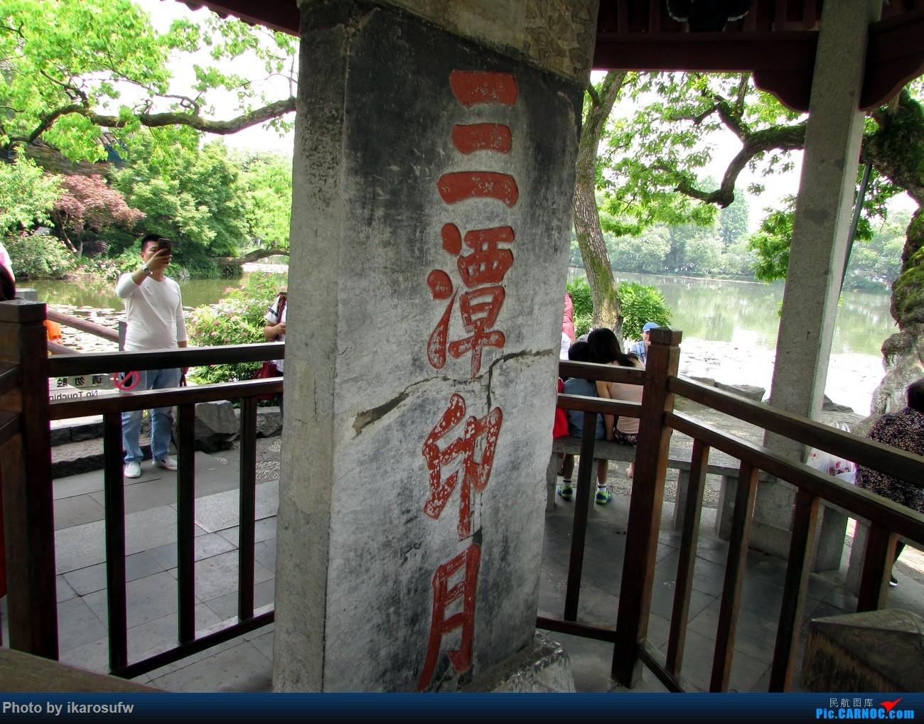 Re:[原创]再次SCOOT新加坡酷航 已经11年没有去杭州西湖走一走了 TR188/189 机型788 789(下)