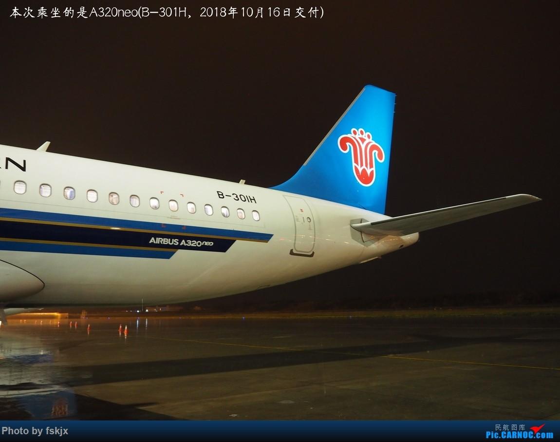 【fskjx的飞行游记☆70】三刷三亚 AIRBUS A320NEO B-301H 中国广州白云国际机场