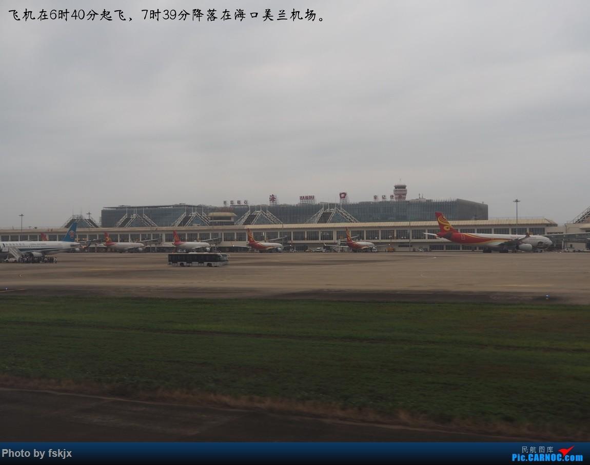 【fskjx的飞行游记☆70】三刷三亚 AIRBUS A320NEO B-301H 中国广州白云国际机场 中国海口美兰国际机场