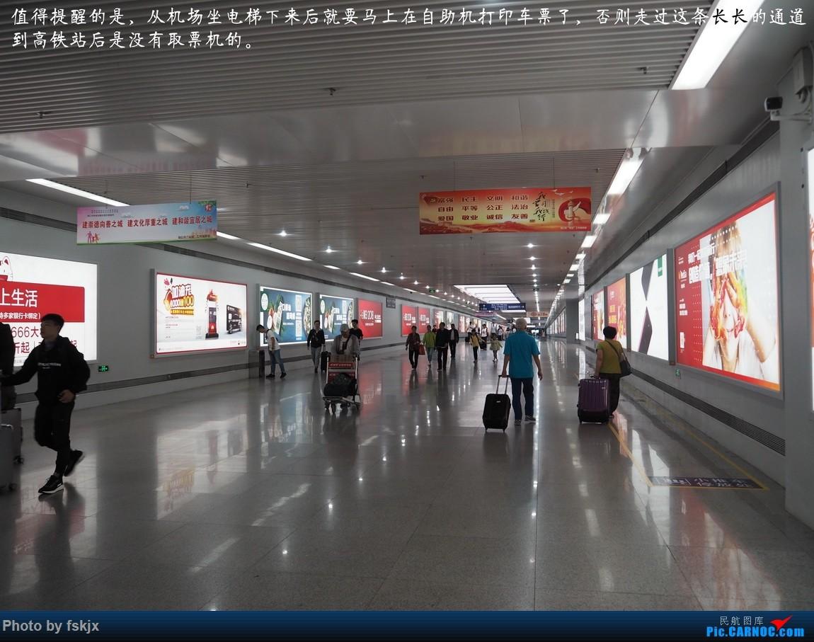 【fskjx的飞行游记☆70】三刷三亚    中国海口美兰国际机场